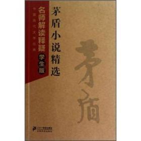 中国现代文学经典·名师解读释疑:茅盾小说精选(学生版)