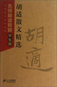 (精装)中国现代文学经典-胡适散文精选-名教 归国杂感  ZH