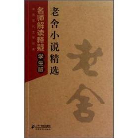 (精装)中国现代文学经典-老舍小说精选-月牙儿 我这一辈子  ZH