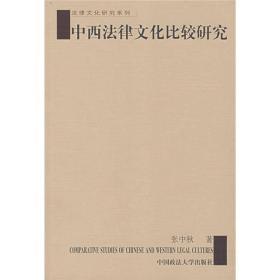 中西法律文化比较研究