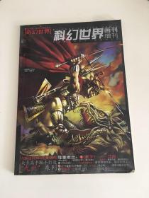 科幻世界画刊增刊 奇幻世界2003年(书下有黄渍)