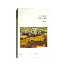 吉安民间灯彩·华夏文库民俗书系
