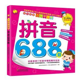 幼小衔接·入学早准备:拼音688题