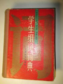 学生组词词典