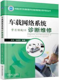 车载网络系统诊断维修(学习领域10)