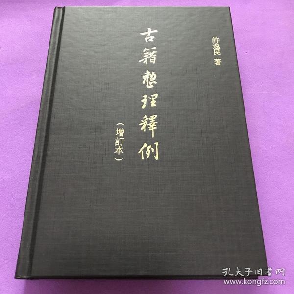 古籍整理释例(增订本)