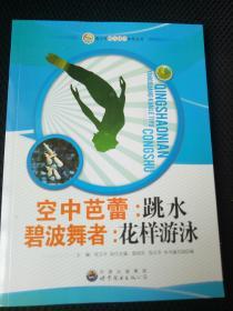 空中芭蕾:跳水·碧水舞者:花样游泳