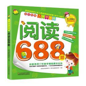 入学早准备:阅读688题