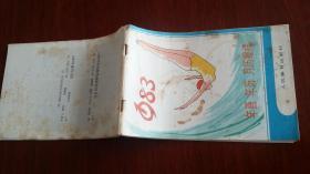 1983年画年历月历缩样  人民体育出版社
