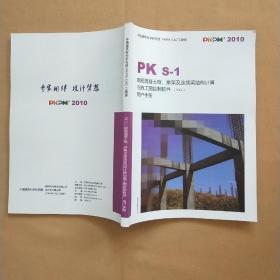 PK S-1钢筋混凝土框.排架及连续梁结构计算与施工图绘制软件用户手册 V3.1