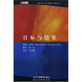 心理治疗核心概念系列丛书:目标与结果