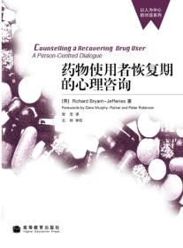 药物使用者恢复期的心理咨询 [Counselling a Recovering Drug User]