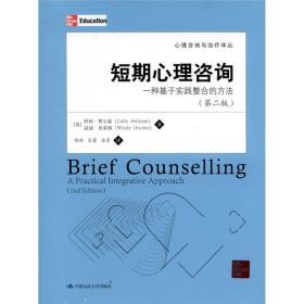 短期心理咨询:一种基于实践整合的方法(第2版) [Brief Counselling:A Practical Integrative Approach(2nd Edition)]