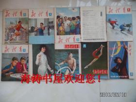 新体育(1978年,1—10共十期合售,其中第二期少封面,少第11、12期,中间插页都有)