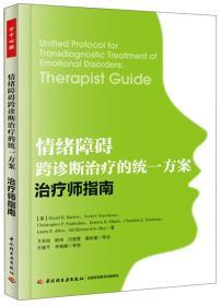 情绪障碍跨诊断治疗的统一方案:治疗师指南(万千心理)