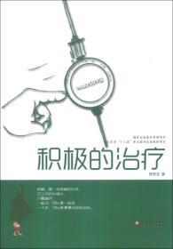 《积极心理学》丛书:积极的治疗