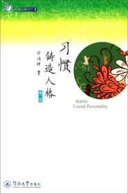 阅读心理治疗3:习惯铸造人格(第二版) [Habits Found Personality]
