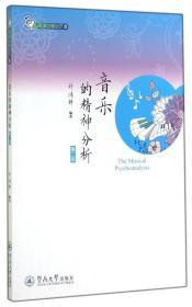 阅读心理治疗:音乐的精神分析(第二版) [The Musical Psychoanalysis]