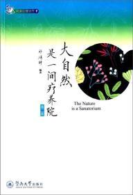 阅读心理治疗1:大自然是一间疗养院(第二版) [The Nature is a Snatorium]