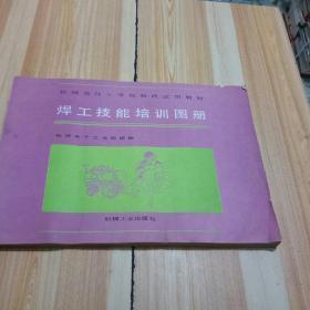 焊工技能培训图册