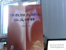 佛教四大部派宗义讲释(上)