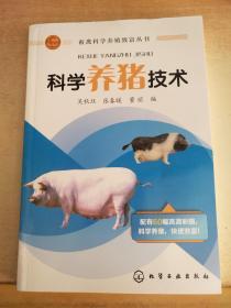 科学养猪技术(2018.4一版一印)