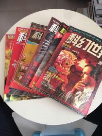科幻世界 (2001,春、夏、冬季+2002、2003、2004增刊)六册合售