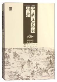 中国古典文学名著丛书-仙侠五花剑、何典