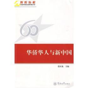 华侨华人与新中国