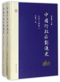 中国行政区划通史·五代十国卷(修订版 套装上下册)(第二版)