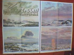 老画家哈琼文创作的组画:海上日出(此组画为两张,均为宽52厘米,高76厘米;是根据巴金的名篇《海上日出》文意而作,用4幅图表现了日出的全部过程;原为教学挂图)