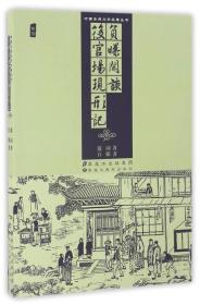 中国古典文学名著丛书-负曝闲谈.后官场现形记