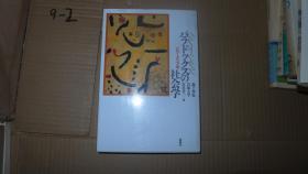 パラドツクスの社会学 日文原版
