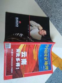 中国国家地理 2002 10