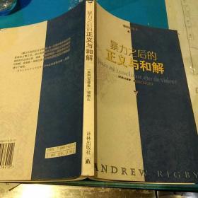 【2003年12月出版一版一印中文版全新正版】暴力之后的正义与和解(英国)安德鲁瑞格比著  刘成翻泽 译林出版社9787806576212