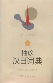 袖珍汉日词典