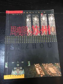 周瘦鹃·苏州