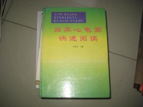 临床心电图快速阅读(16开精装)1993年1版1印8000册