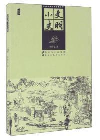中国古典文学名著丛书:文明小史