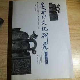 炎黄文化研究·第17辑
