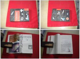 《十万个为什么》天文1,32开集体著,少儿1980出版,5617号,图书