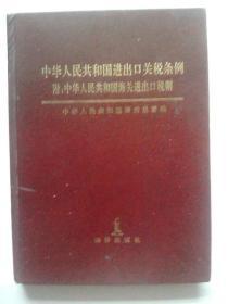 中华人民共和国进出口关税条例丶附:中华人民共和国海关进出口税则