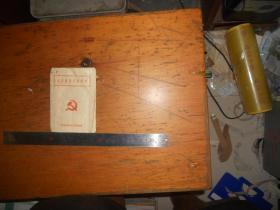 共产党员八项标准 【50年代】