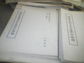点校本旧唐书修订样稿【繁体竖版】