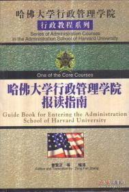哈佛大学行政管理学院报读指南   正版现货 馆藏  无笔迹