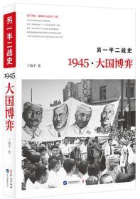 另一半二战史:1945·大国博弈