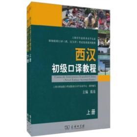 西汉初级口译教程(全2册)附光盘2张