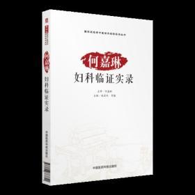 何嘉琳妇科临证实录(国家级名老中医临床经验实录丛书  )