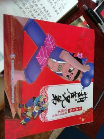 上海美影新春手绘故事珍藏本葫芦兄弟