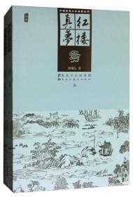 中国古典文学名著丛书-红楼真梦